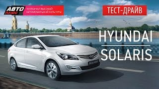 Тест драйв Hyundai Solaris 2014 Наши тесты АВТО ПЛЮС смотреть