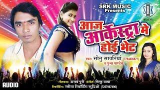 Aaj Arkestra Mein Hoi Bhet | Bhojpuri Hit Song | Sonu Sanwariya