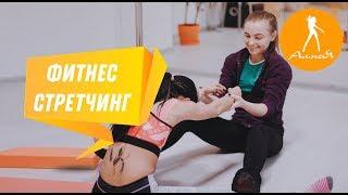 Фитнес-стретчинг (Ксения Белоголовко) - студия танцев Алмея