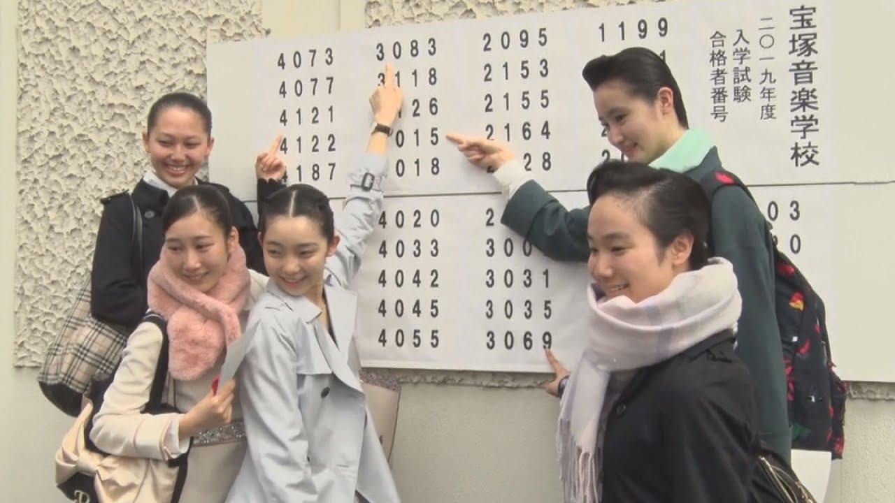 宝塚 合格 発表 2020