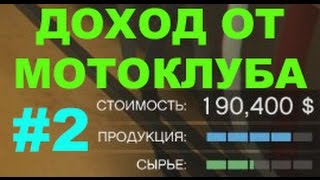 GTA Online - Доходность Мотоклуба - Часть 2 - Практика и Excel(фарм денег в игре)
