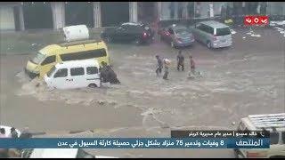 حجم أضرار السيول بكريتر
