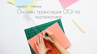Бесплатный онлайн урок. ОГЭ по математике.