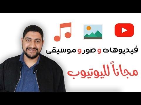 حمل الصور و الموسيقي و الفيديوهات بدون حقوق ملكية لليوتيوب