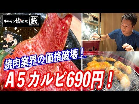 焼肉業界に激震!炭火焼きで黒毛和牛A5カルビが690円という事実をどう受け止めるか!