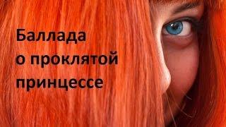 "Баллада о проклятой принцессе (по мотивам пр. А. Сапковского ""Ведьмак"")"