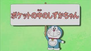 Doraemon | El cumpleaños de Shizuka | Episodio en español - castellano