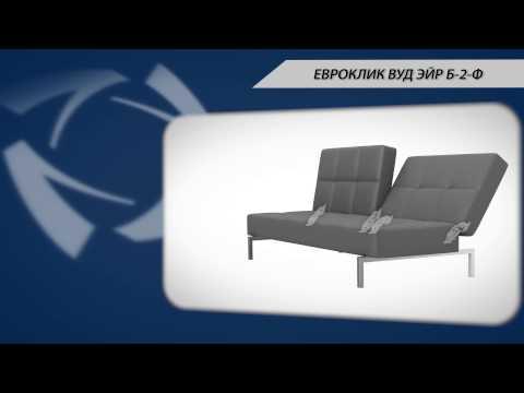 JET - Механизмы трансформации для мягкой мебели