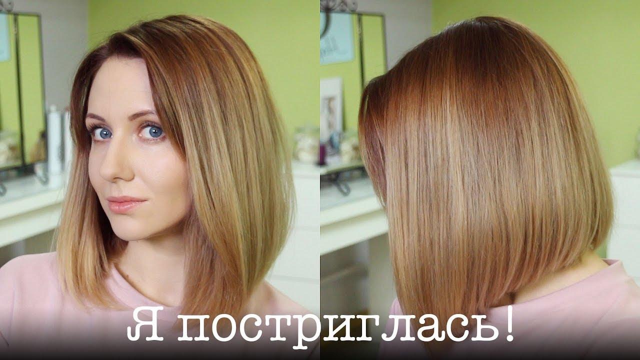 Постричься или нет - мой опыт. Как я укладываю новую стрижку. I Cut My Hair