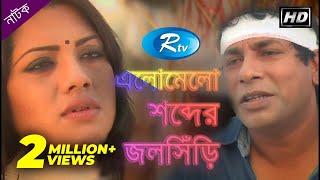 Elomelo Shobder Jolshiri | এলোমেলো শব্দের জলসিড়ি | Mosharraf Karim | Tisha | Rtv Drama Special
