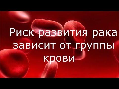 С какой группой крови чаще болеют раком