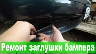 SAAB 9000: ремонт заглушки юбки бампера(, 2016-10-04T11:37:34.000Z)