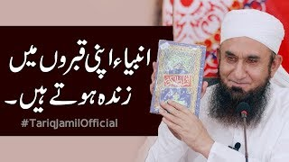 Ambiya Apni Qabron Main Zinda Hute Hain | Maulana Tariq Jameel Latest Bayan 04-06-2018