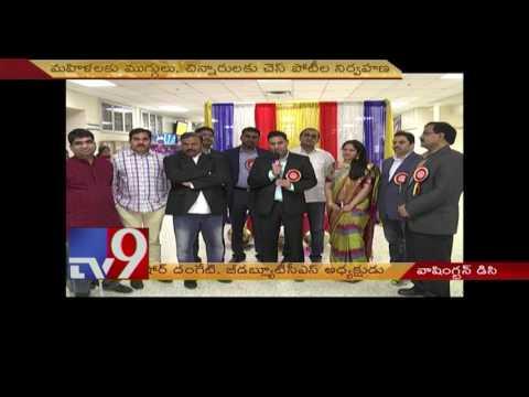 GWTCS Sankranthi Celebrations in Washington DC - USA - TV9