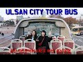 [여행100도씨]울산시티투어버스 타고 떠난 울산여행 with 똘끼충만 세여자(ULSAN CITY TOUR BUS)