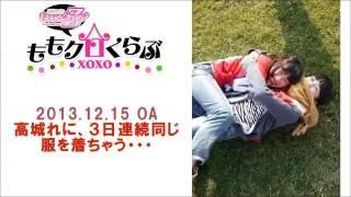 ももクロくらぶxoxo #89 2013年12月15日OA 出演:百田夏菜子、高城れに ...