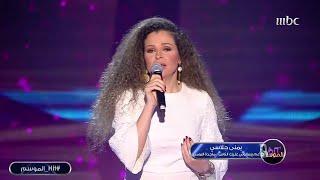 يمنى جلاسي تغني لماجدة الرومي في #Hit_الموسم