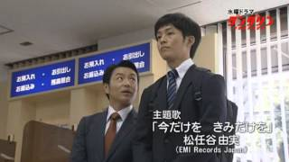 10月16日「ダンダリン」第3話 竹内結子x北村一輝x佐野史郎x松坂桃李 .