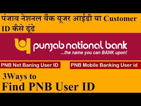 How to Find PNB User ID or Customer ID - YouTube