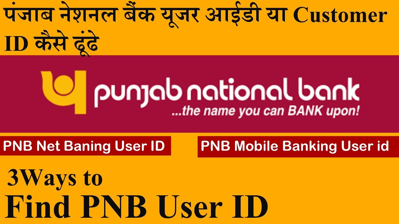 How to Find PNB User ID or Customer ID