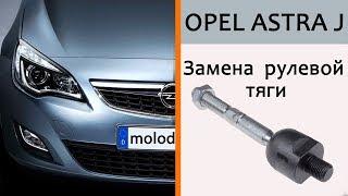 Замена рулевой тяги и наконечников Opel Astra J