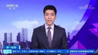 《第一时间》 20191208 1/2| CCTV财经