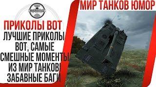 ЛУЧШИЕ ПРИКОЛЫ ВОТ, САМЫЕ СМЕШНЫЕ МОМЕНТЫ ИЗ МИР ТАНКОВ! ПРИКОЛЫ WOT, ЗАБАВНЫЕ БАГИ В World of Tanks