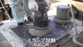 【2014年日本建築学会賞(技術)】混和材を高含有した低炭素型のコンクリートの開発