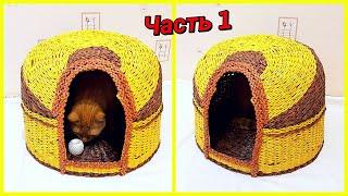 Плетем домик для кота из газетных трубочек 1! Запись трансляции!