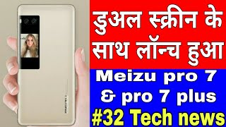 Tech News #32 Meizu Pro 7 | Meizu Pro 7 Plus With Rear Display | Dual Cameras Launched | Price Itech