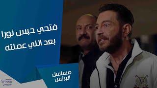 شوف فتحي عمل إيه في نورا وعادل بعد أما عرف اللي عملوه مع رضوان #البرنس