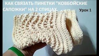 Пинетки Ковбойские сапожки. Knitting booties. Как связать детские пинетки. How to knit booties