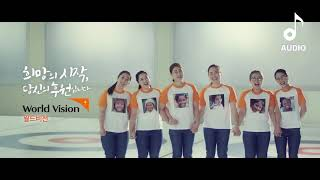 [월드비전 여자컬링대표팀 CF BGM] Happy - Secrets In Stereo