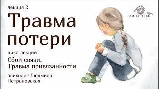 ТРАВМА ПОТЕРИ Фрагмент вебинара Людмилы Петрановской