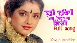 Kabhi khushiyon ki sargam likhenge Kabhi aankho ka pani likhenge full song ( Alka Yagnik)