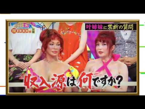 【衝撃】叶姉妹の収入源を暴露