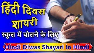 हिंदी दिवस शायरी || हिंदी भाषा शायरी || Hindi Diwas Quotes In Hindi ||
