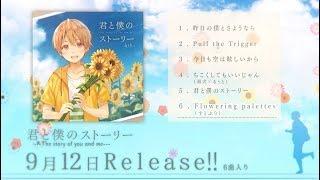 るぅと 1stアルバム 「君と僕のストーリー」 9月12日Release発売! ----...