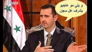 الثورة السورية ضد بشارالاسد - أغنية راب سوري جديد.