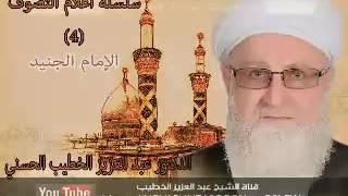 4 - أعلام التصوف. الإمام الجنيد.