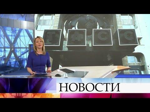 Выпуск новостей в 12:00 от 02.06.2020