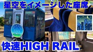【魔改造】キハ100系快速HIGH RAILに乗車 小海→小諸