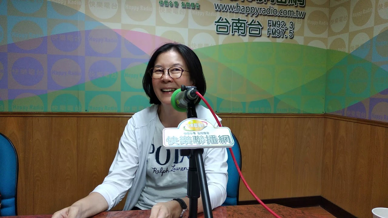 快樂電臺專訪-臺南市議員邱莉莉 - YouTube
