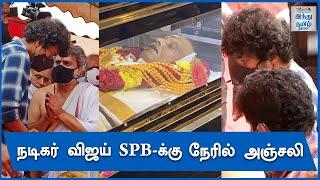 actor-thalapathy-vijay-very-emotional-at-sp-balasubramanium-funeral-hindu-tamil-thisai