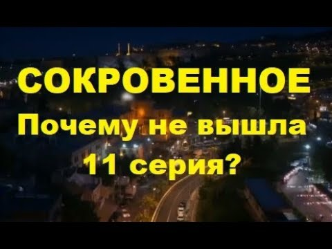 СОКРОВЕННОЕ 11 СЕРИЯ русская озвучка Почему не вышла?