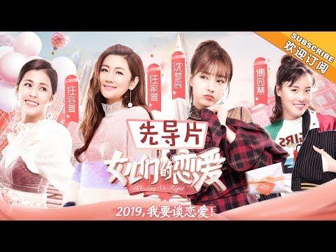 《女儿们的恋爱》先导片:Selina姐妹哽咽忆青春 【湖南卫视官方HD】