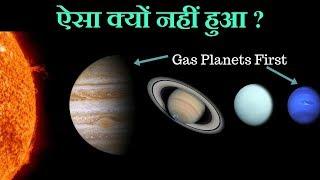 गैसीय ग्रह दूर क्यों हैं | why gas giants are far away from sun