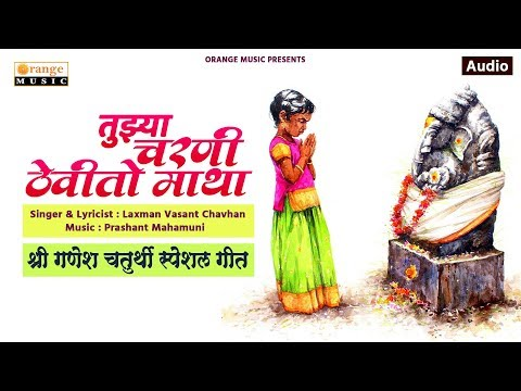 tuzya-charani-thevito-matha-|-ganesh-chaturthi-special-song-|-ganpati-song---orange-music