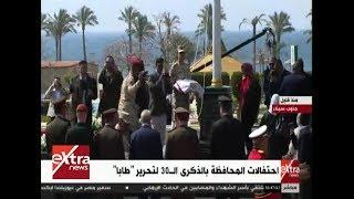 شاهد.. احتفالات محافظة جنوب سيناء بالذكرى الـ 30 لتحرير طابا