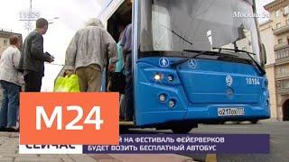 Зрителей фестиваля фейерверков развезут бесплатные автобусы - Москва 24